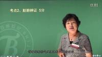 中药药综 密卷解析 第4讲 中医诊断学(下)