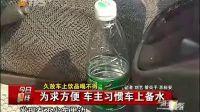 微博盛传车上放饮水会得癌症  真有这么可怕吗?