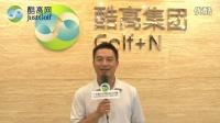 酷高媒体采访酷高集团董事长 黄峰