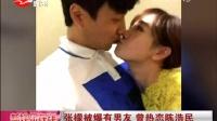 张檬被爆有男友 曾热恋陈浩民 SMG新娱乐在线 20150731
