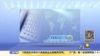 """维修电话""""扑朔迷离""""  夏日空调报修何其难 上海早晨 150801"""