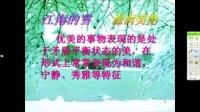 2012四川省初中语文优质课《雪》人教版八下第6课-乐山市实验中学:杨溢