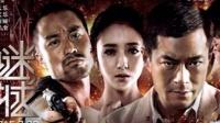《谜城》电影登顶单日票房榜 粤语点评