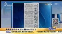新华社:大病保险今年支付比例达50%以上 上海早晨 150803
