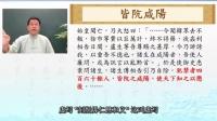 中國古代歷史與人物--秦始皇合集-呂世浩_标清