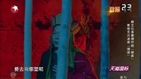 """第8期:孙红雷""""出柜""""送吻整疯绑匪 张艺兴狂施美男计150802"""