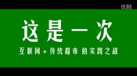 永辉超市微信支付日活动
