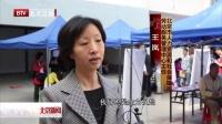 首都企业赴拉萨招聘投资考察 北京新闻 150803