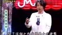 刘谦 魔术世界 见证奇迹 03 幸福的聚宝杯