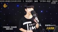 2015唱歌比赛-第8季【天籁圣者】19岁陈茜琳-中国好声音第四季王帝-别找我麻烦-上海非录音棚MV