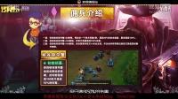 英雄联盟老徐情报站02:新模式佣兵大作战!新装备新玩法!