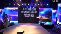 2015威海旅游小姐大赛总决赛梦幻装展示