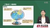 2015年中公政法干警-文化综合-地理-黄梅-1