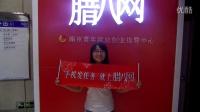 腊八网发个任务~我第一次来南京,对这里不熟悉,大家有什么好玩的地方推荐一下。