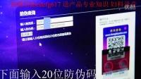 圣黛雅添papa啪啪防伪视频教程怎么查防伪