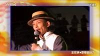 视频: 跨界联盟万润城星耀文登之葛优模仿秀王东林—— Sls88sd