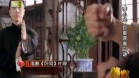 档案 2015 李小龙 巨星陨落之谜 150805