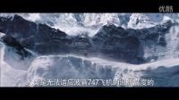 《绝命海拔》首曝内地预告 震撼再现珠穆朗玛峰雪崩