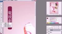 3 青衣 potoshop cs3 电影海报婚纱设计 ps视频教程 全4讲