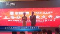 浙江金苑财富投资管理有限公司上海分公司开业庆典