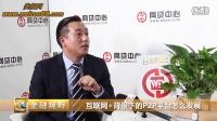 美投网P2P理财平台CEO刘海新受邀网贷中心访谈
