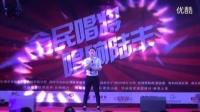2015陆丰全民唱将歌唱大赛 陈智豪 眼色