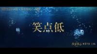 """《新步步惊心》""""笑点低""""宣传片 陈意涵大闹清宫"""