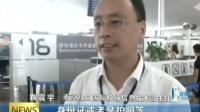 南京机场开通微信、网上值机 150806 新闻360