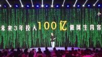 优土集团更名合一集团斥百亿支持网生内容 150807