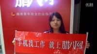 腊八网找份工作~我想在南京找份文员类工作,月薪3000左右