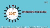 深圳P2P互联网金融理财平台悦投融flash二维动画企业宣传片