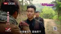 春江英雄之秀才遇到兵 07 假证件助千言三炮出城