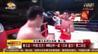 澳门娱乐在线中日拳王永州大决战中国7:0大胜日本