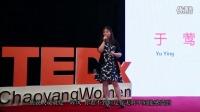 TEDxWomen于莺:总有惊喜等在不远处