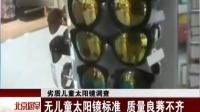 劣质儿童太阳镜调查:无儿童太阳镜标准  质量良莠不齐 北京您早 150810
