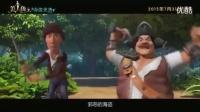 2015年最新动画片电影《美人鱼之海盗来袭》_标清
