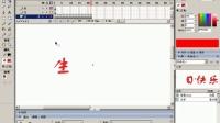 《Flash 8中文版动画制作基础》:第4讲 生日快乐