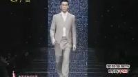 时尚中国 091108 Boauty Berry王玉涛男装精彩片段