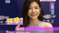 陈妍希回应怀孕消息