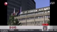 视频: 数十名中国人在菲律宾博彩公司任职 被控违反菲移民法