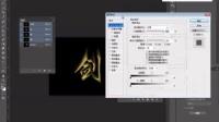 PS教程 PS基础 PS CS6版本基础课程 超酷火焰字快进视频