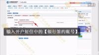 bt001-建设银行网银签约(2015)