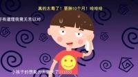 小冷哥马牌国际娱乐官网:9000.ws爆笑搞笑视频哈哈哈··_标清 (5)