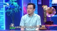 """饮食养生汇 2015 近视的""""隐形杀手"""" 青光眼 150812"""