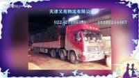 我的图片MV_201508131528承接全国各地整车零担货物运输业务;长短途搬家、小轿车商品车托运、大件设备专业运输等业务!15102244467