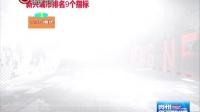 2015年中国新兴城市排名 贵阳居首 贵州新闻联播 150813