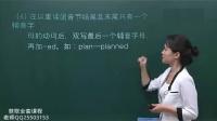 基础新概念英语语法视频 英语口语快速提高-英语自学