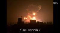 【拍客现场实时更新】天津滨海新区爆炸视频