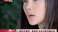 """""""演员夫妻档""""面面观 女星为家甘做让步 SMG新娱乐在线 20150815"""