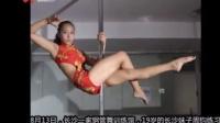 长沙女子获国际钢管舞冠军 柔韧性惊人